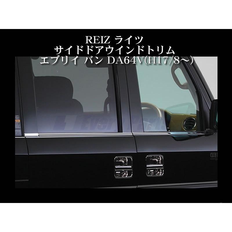 REIZ ライツ サイドドアウインドトリム 8P エブリイワゴン DA64W(H17/8-)|everyparts|02