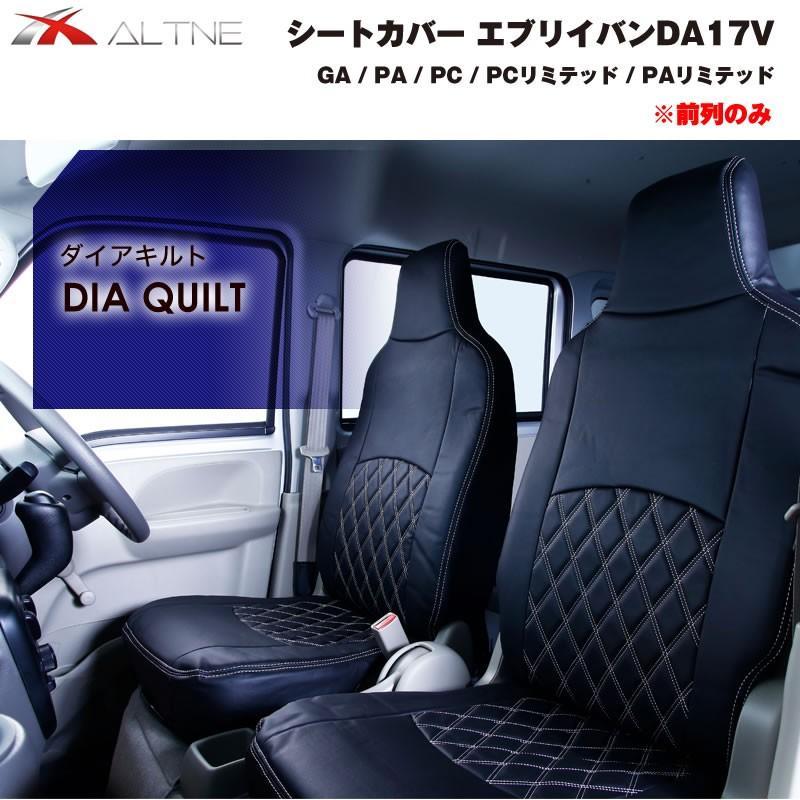 【ブラックキルト】シートカバー 前列のみ エブリイバン DA17V 専用 GA / PA / PC / PC 系グレード|everyparts