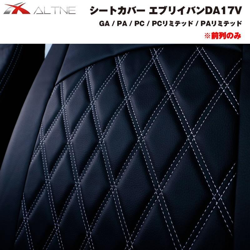 【ブラックキルト】シートカバー 前列のみ エブリイバン DA17V 専用 GA / PA / PC / PC 系グレード|everyparts|02