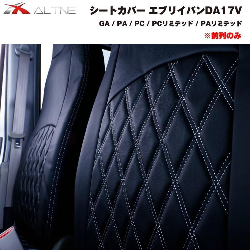 【ブラックキルト】シートカバー 前列のみ エブリイバン DA17V 専用 GA / PA / PC / PC 系グレード|everyparts|03