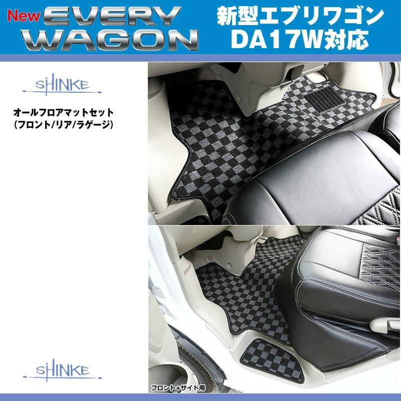 SHINKE シンケ オールフロアマットセット(フロント/リア/ラゲージ) 新型 エブリイ ワゴン DA17 W (H27/2-)|everyparts