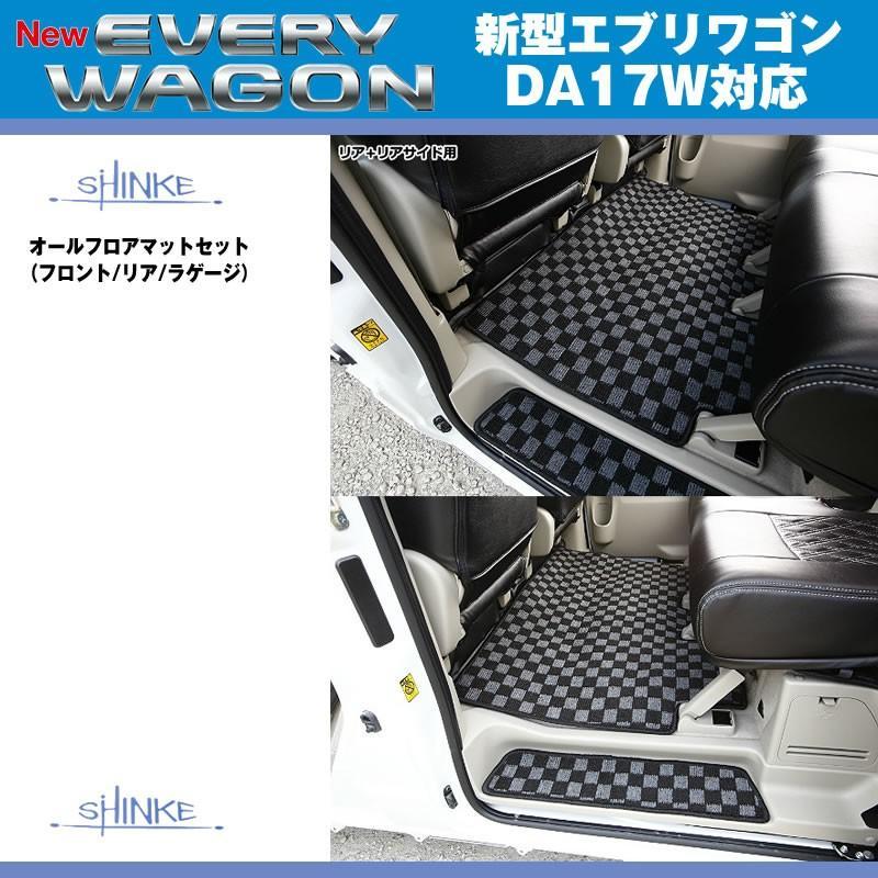 SHINKE シンケ オールフロアマットセット(フロント/リア/ラゲージ) 新型 エブリイ ワゴン DA17 W (H27/2-)|everyparts|02