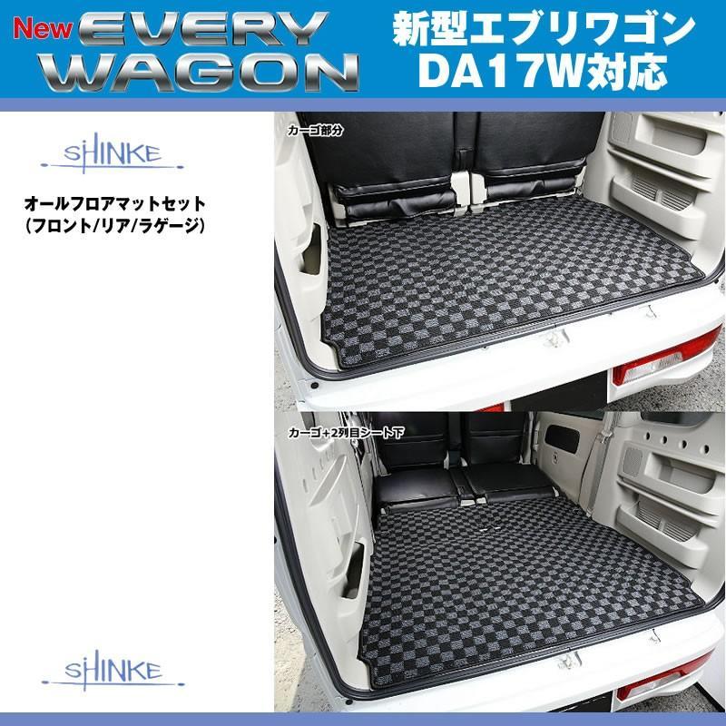 SHINKE シンケ オールフロアマットセット(フロント/リア/ラゲージ) 新型 エブリイ ワゴン DA17 W (H27/2-)|everyparts|03