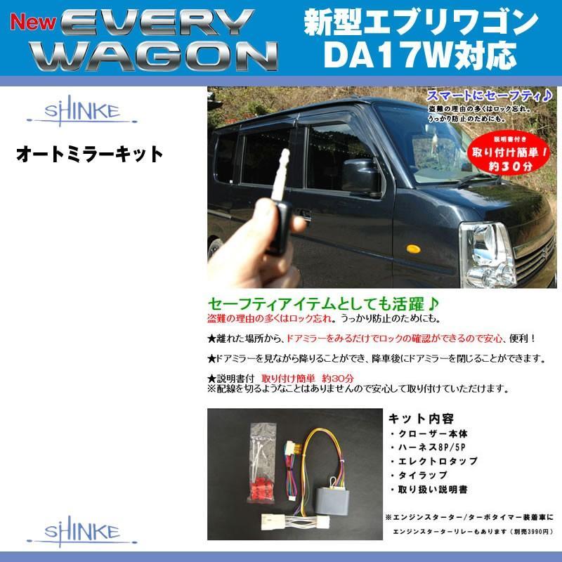 SHINKE シンケ オートミラーキット ターボタイマー装着車専用 新型 エブリイ ワゴン DA17 W (H27/2-)|everyparts
