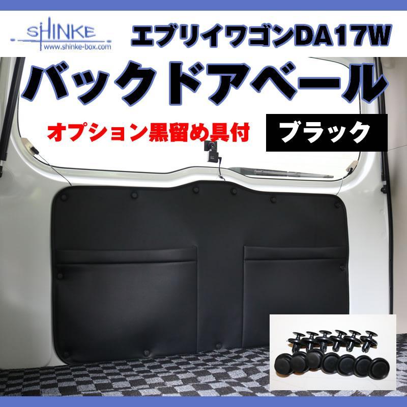 (ついに入荷!) オプション黒留め具付 / 17エブリィワゴン専用 バックドアベール ブラック 荷室の汚れ防止に everyparts