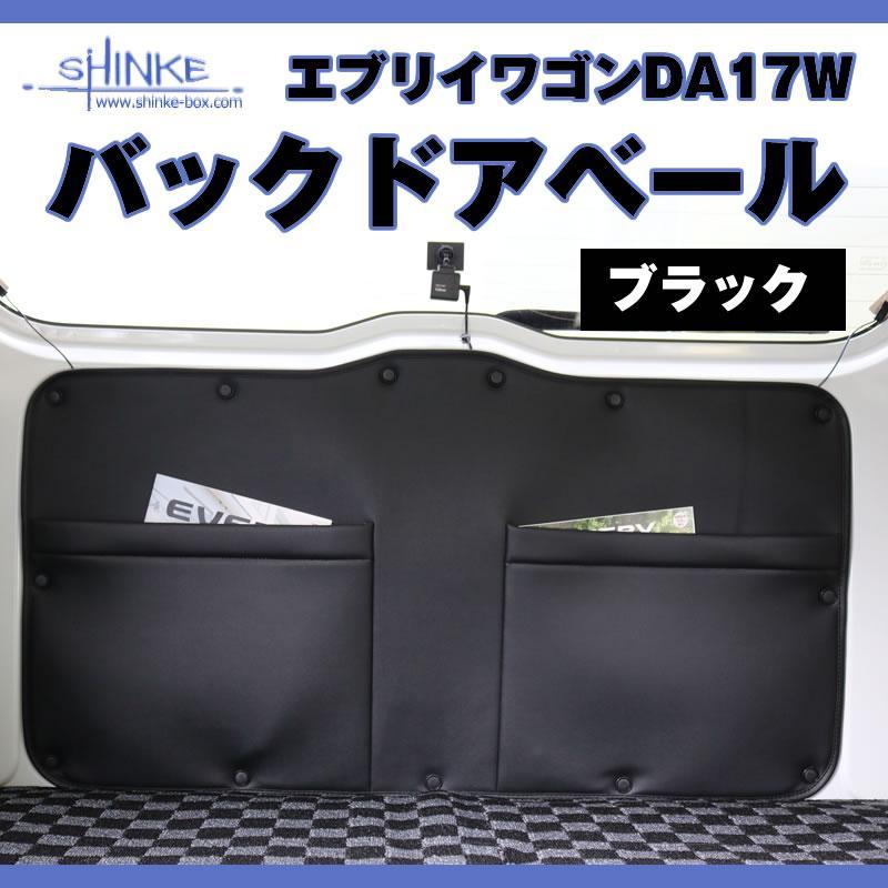(ついに入荷!) オプション黒留め具付 / 17エブリィワゴン専用 バックドアベール ブラック 荷室の汚れ防止に everyparts 02