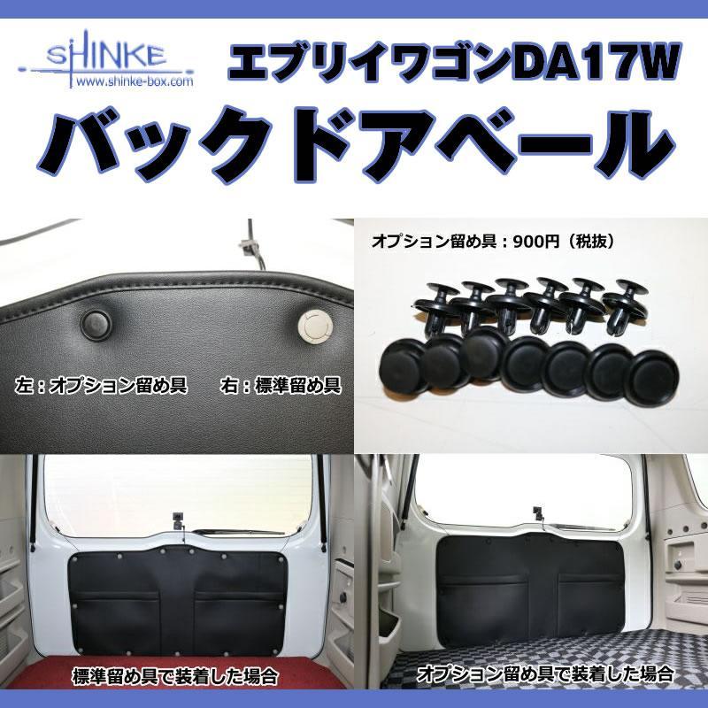 (ついに入荷!) オプション黒留め具付 / 17エブリィワゴン専用 バックドアベール ブラック 荷室の汚れ防止に everyparts 04
