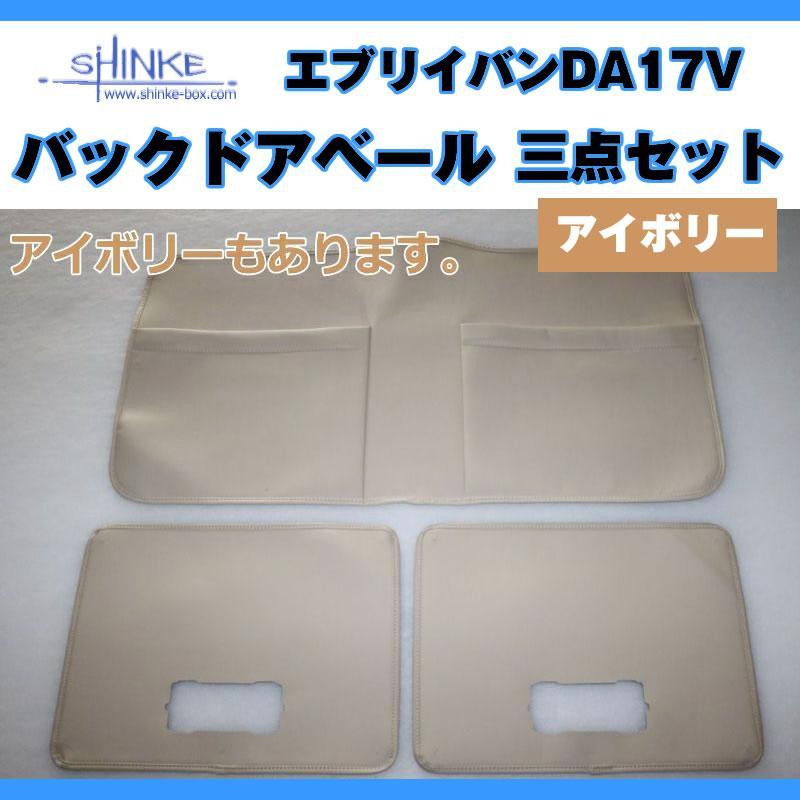 ( アイボリー バックドアベール3点セット) DA17V エブリイバン専用 留め具なし / アイボリー 荷室の汚れ防止に|everyparts