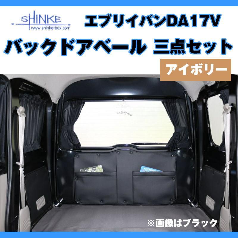 ( アイボリー バックドアベール3点セット) DA17V エブリイバン専用 留め具なし / アイボリー 荷室の汚れ防止に everyparts 02