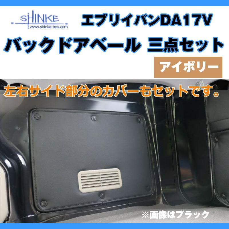 ( アイボリー バックドアベール3点セット) DA17V エブリイバン専用 留め具なし / アイボリー 荷室の汚れ防止に everyparts 03