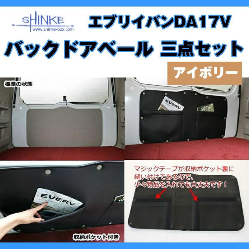 ( アイボリー バックドアベール3点セット) DA17V エブリイバン専用 留め具なし / アイボリー 荷室の汚れ防止に everyparts 04