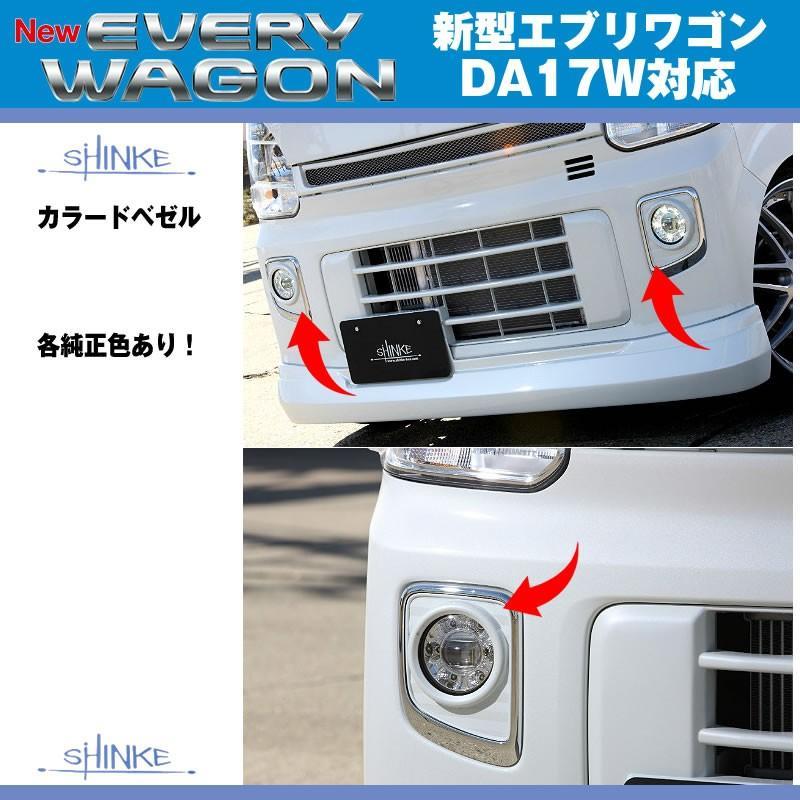純正交換タイプ【ガーデニングアクアメタリック(ZVK)】SHINKE シンケ カラードベゼル 新型 エブリイ ワゴン DA17 W (H27/2-) everyparts