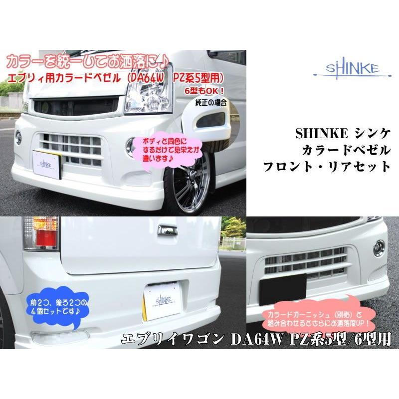 【ブリーズブルーメタリックZLU】SHINKE シンケカラードベゼル エブリイワゴン DA64W PZ系5型/6型用|everyparts
