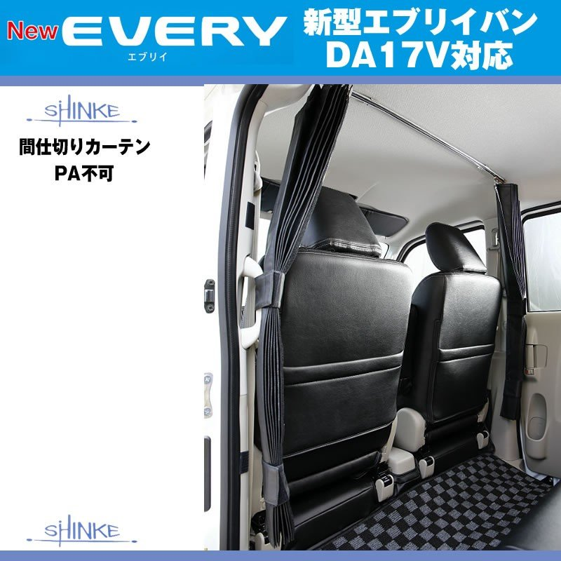 SHINKE シンケ ハイルーフ用 間仕切りカーテン 新型 エブリイ バン DA17 V (H27/2-) PA/GA不可|everyparts|02