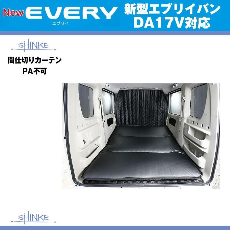 SHINKE シンケ ハイルーフ用 間仕切りカーテン 新型 エブリイ バン DA17 V (H27/2-) PA/GA不可|everyparts|03