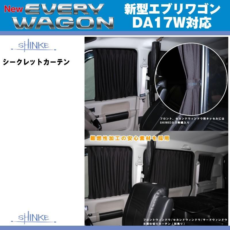 【ブラック】SHINKE シンケシークレットカーテン  標準ルーフ/ハイルーフ対応 エブリイ ワゴン DA17 W (H27/2-)|everyparts|02