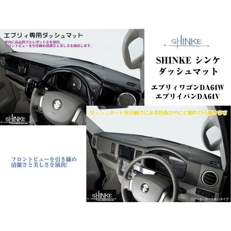 【ブラック】SHINKE シンケダッシュマット スピーカーホールあり エブリイワゴンDA64W/エブリイバンDA64V(H17/8-)|everyparts