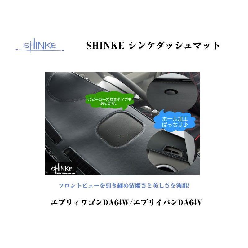 【ブラック】SHINKE シンケダッシュマット スピーカーホールあり エブリイワゴンDA64W/エブリイバンDA64V(H17/8-)|everyparts|02