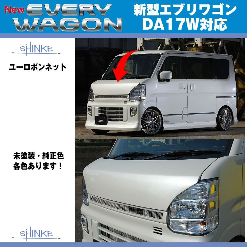 【シルキーシルバーメタリック(Z2S)】SHINKE シンケ ユーロボンネット 新型 エブリイ ワゴン DA17 W エブリイ バン DA17 V (H27/2-)|everyparts