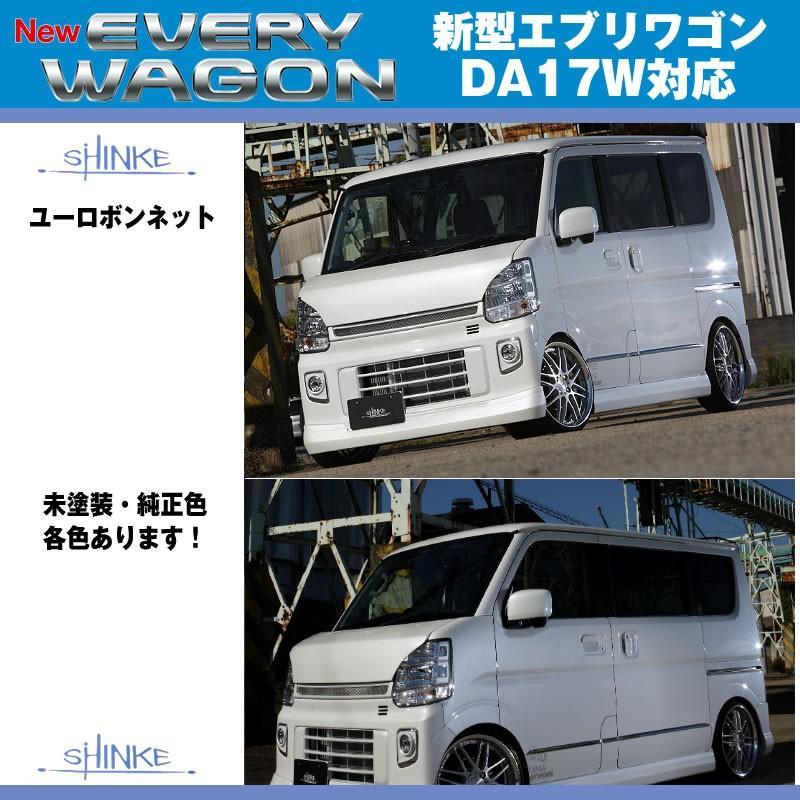 【シルキーシルバーメタリック(Z2S)】SHINKE シンケ ユーロボンネット 新型 エブリイ ワゴン DA17 W エブリイ バン DA17 V (H27/2-)|everyparts|02
