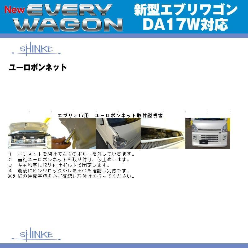 【シルキーシルバーメタリック(Z2S)】SHINKE シンケ ユーロボンネット 新型 エブリイ ワゴン DA17 W エブリイ バン DA17 V (H27/2-)|everyparts|03