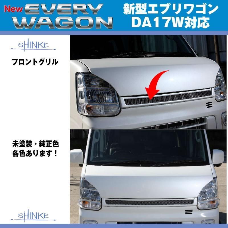 【シルキーシルバーメタリック(Z2S)】SHINKE シンケ フロントグリル 新型 エブリイ ワゴン DA17 W (H27/2-)|everyparts