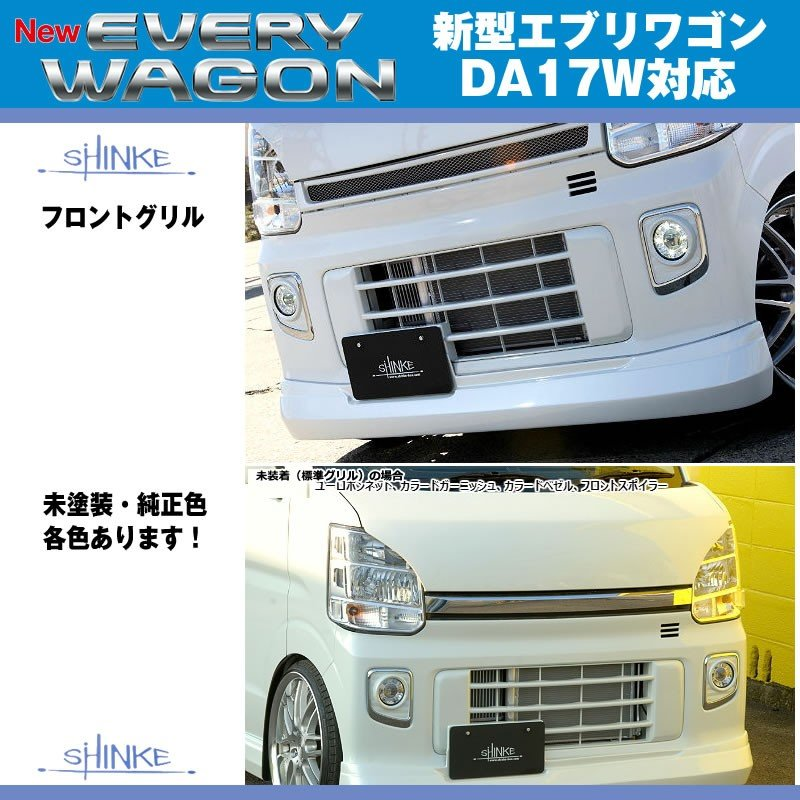 【シルキーシルバーメタリック(Z2S)】SHINKE シンケ フロントグリル 新型 エブリイ ワゴン DA17 W (H27/2-)|everyparts|02
