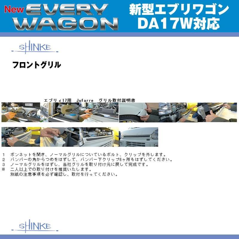 【シルキーシルバーメタリック(Z2S)】SHINKE シンケ フロントグリル 新型 エブリイ ワゴン DA17 W (H27/2-)|everyparts|03