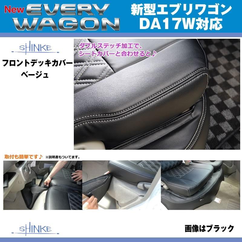 (アイボリー)SHINKE シンケ フロントデッキカバー 新型 エブリイ ワゴン DA17 W (H27/2-) everyparts 02