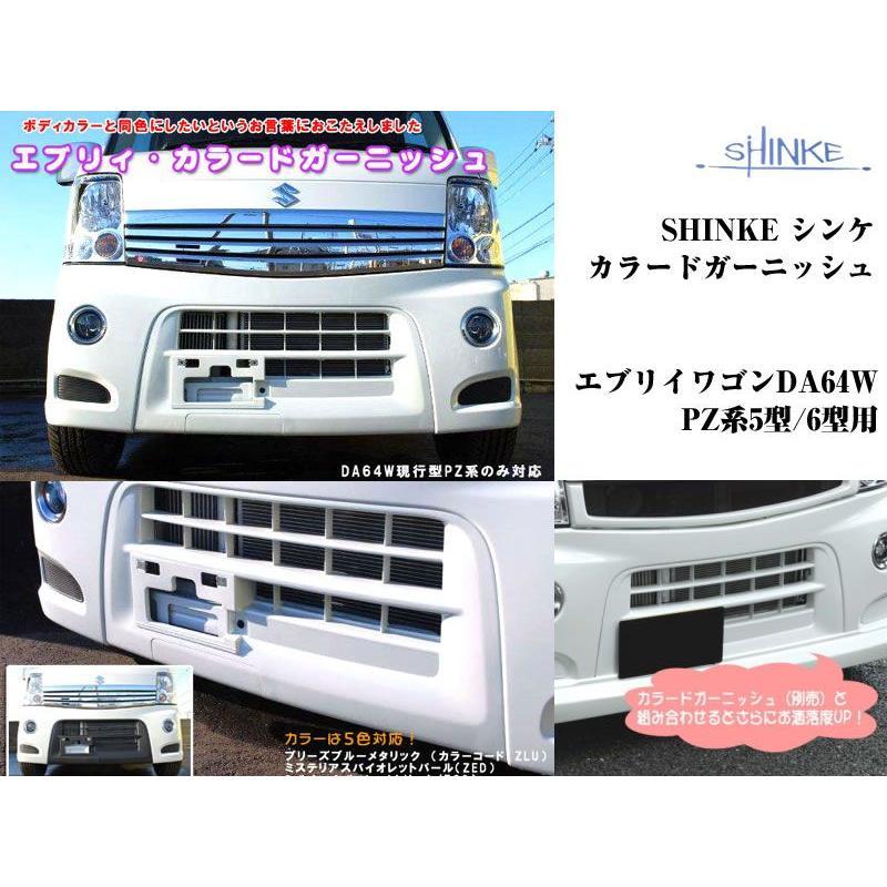 【ミステリアスバイオレットパールZED】SHINKE シンケカラードガーニッシュ エブリイワゴン DA64W PZ系5型/6型用 everyparts