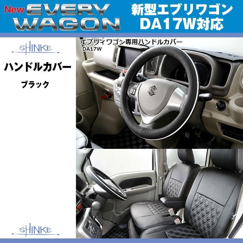 (ブラック)SHINKE シンケ ハンドルカバー 新型 エブリイ ワゴン DA17 W / エブリイ バン DA17 V (H27/2-)|everyparts