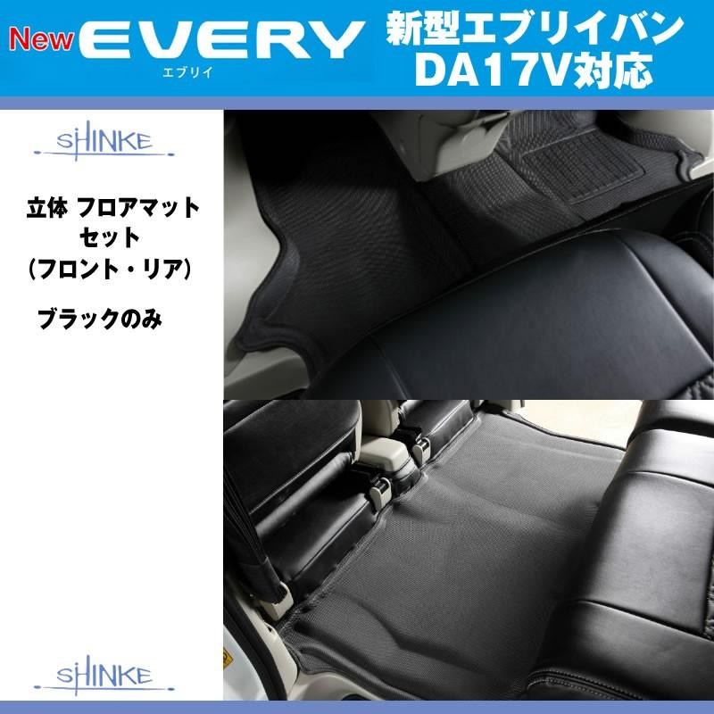 SHINKE シンケ 立体 フロアマットセット(フロント・リア) 新型 エブリイ バン DA17 V (H27/2-) JOIN / JOINターボ専用|everyparts