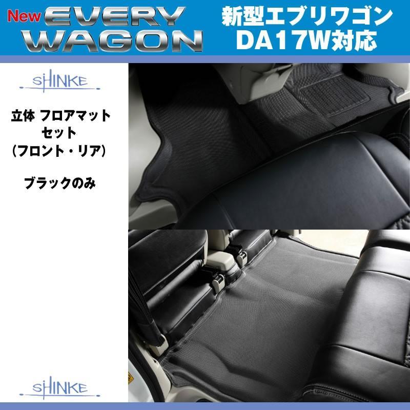 SHINKE シンケ 立体 フロアマット セット(フロント・リア) 新型 エブリイ ワゴン DA17 W (H27/2-)|everyparts