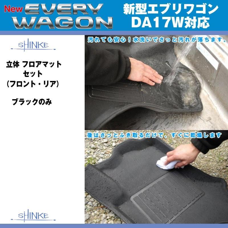 SHINKE シンケ 立体 フロアマット セット(フロント・リア) 新型 エブリイ ワゴン DA17 W (H27/2-)|everyparts|03