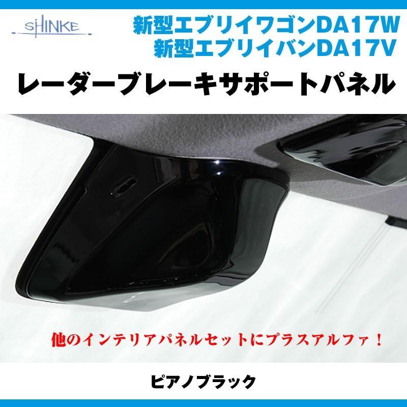数量限定商品【ピアノブラック】レーダーブレーキサポートパネル1P 新型 エブリイ バン DA17 V (H27/2-) everyparts