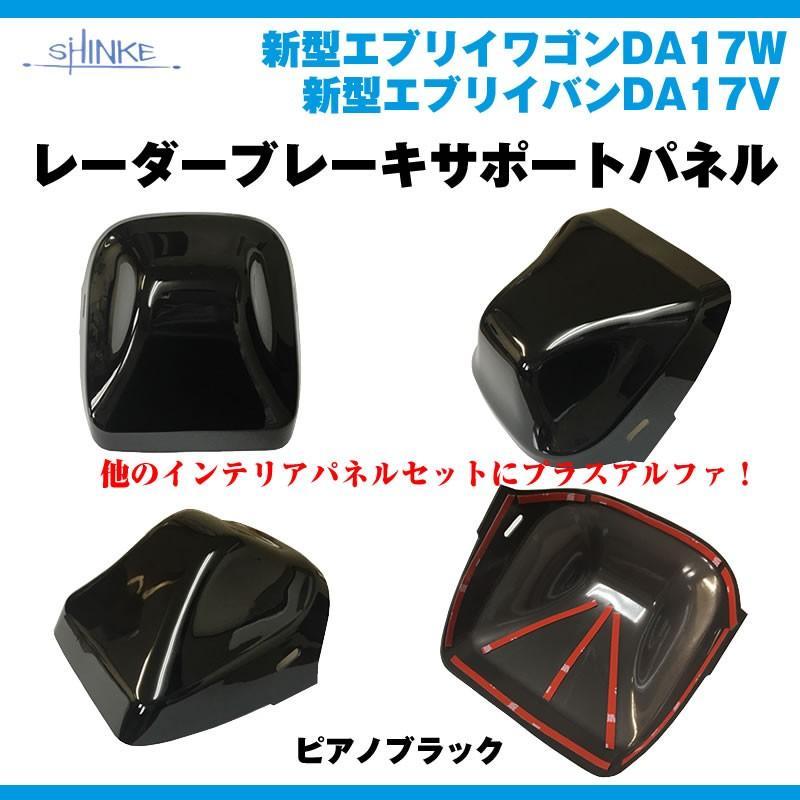 数量限定商品【ピアノブラック】レーダーブレーキサポートパネル1P 新型 エブリイ バン DA17 V (H27/2-) everyparts 02