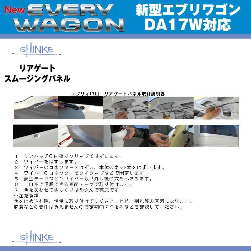 【ブルーイッシュブラックパール3(ZJ3)】SHINKE シンケ リアゲートスムージングパネル 新型 エブリイ ワゴン DA17 W (H27/2-)|everyparts|03