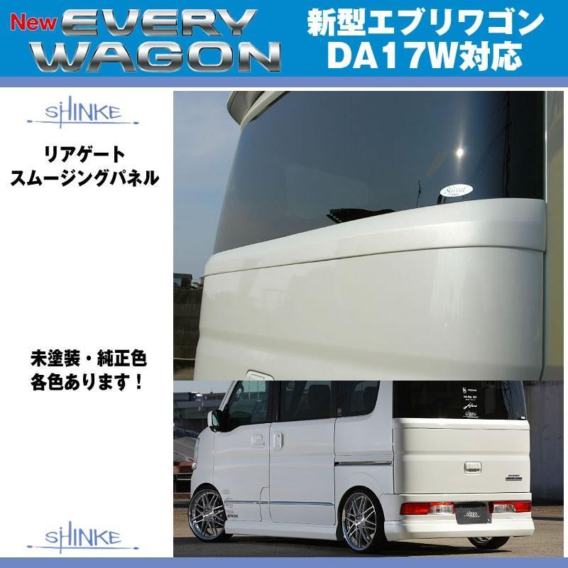 【ガーデニングアクアメタリック(ZVK)】SHINKE シンケ リアゲートスムージングパネル 新型 エブリイ ワゴン DA17 W (H27/2-)|everyparts