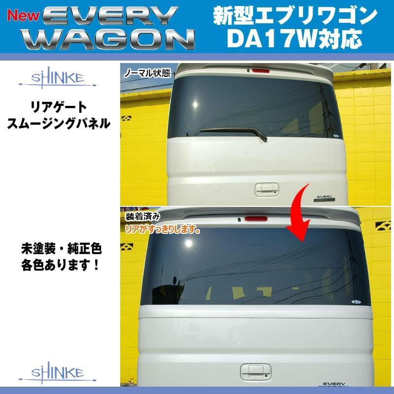 【ガーデニングアクアメタリック(ZVK)】SHINKE シンケ リアゲートスムージングパネル 新型 エブリイ ワゴン DA17 W (H27/2-)|everyparts|02