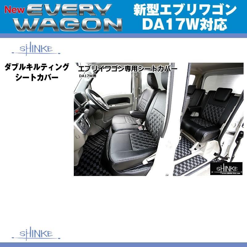 【ブラック】SHINKE シンケ ダブルキルティング シートカバー 新型 エブリイ ワゴン DA17 W (H27/2-)|everyparts
