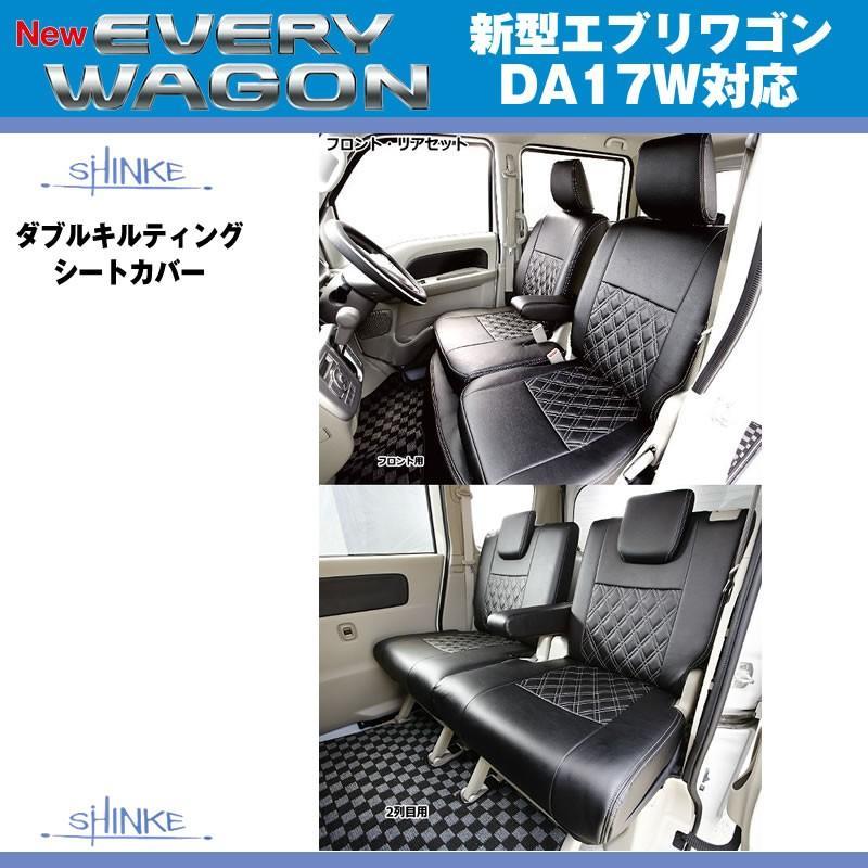 【ブラック】SHINKE シンケ ダブルキルティング シートカバー 新型 エブリイ ワゴン DA17 W (H27/2-)|everyparts|02