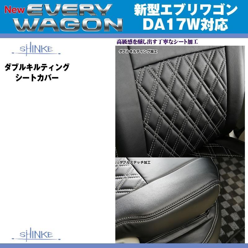 【ブラック】SHINKE シンケ ダブルキルティング シートカバー 新型 エブリイ ワゴン DA17 W (H27/2-)|everyparts|03