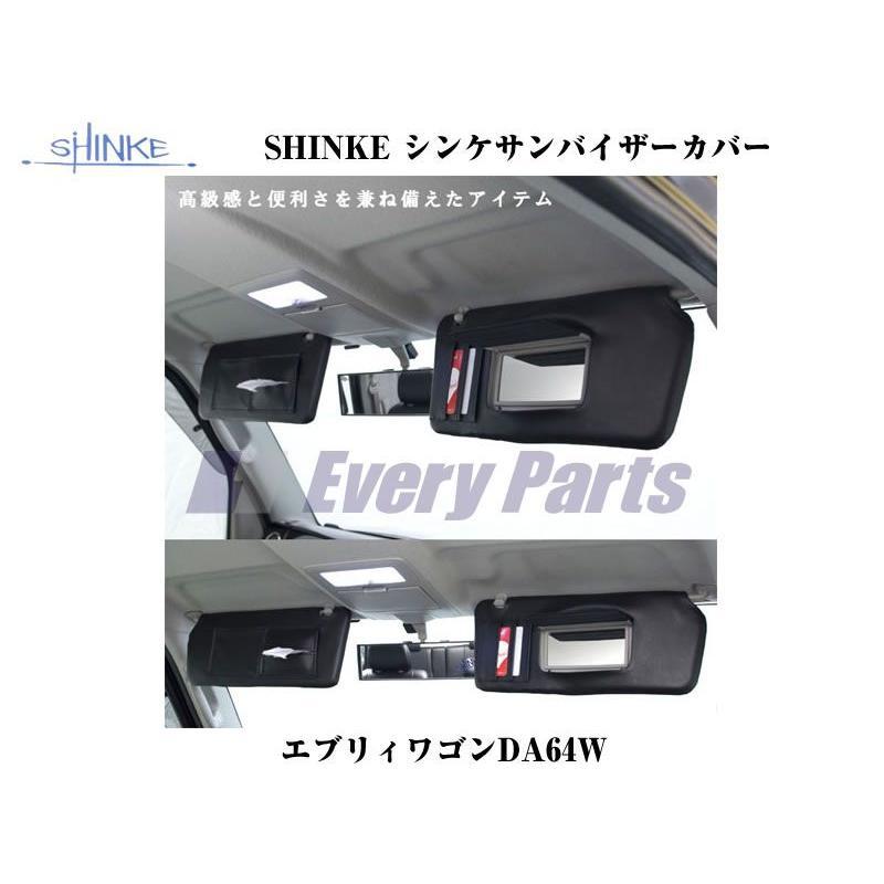 SHINKE シンケサンバイザーカバー運転席・助手席用 エブリイワゴンDA64W(H17/8-)|everyparts