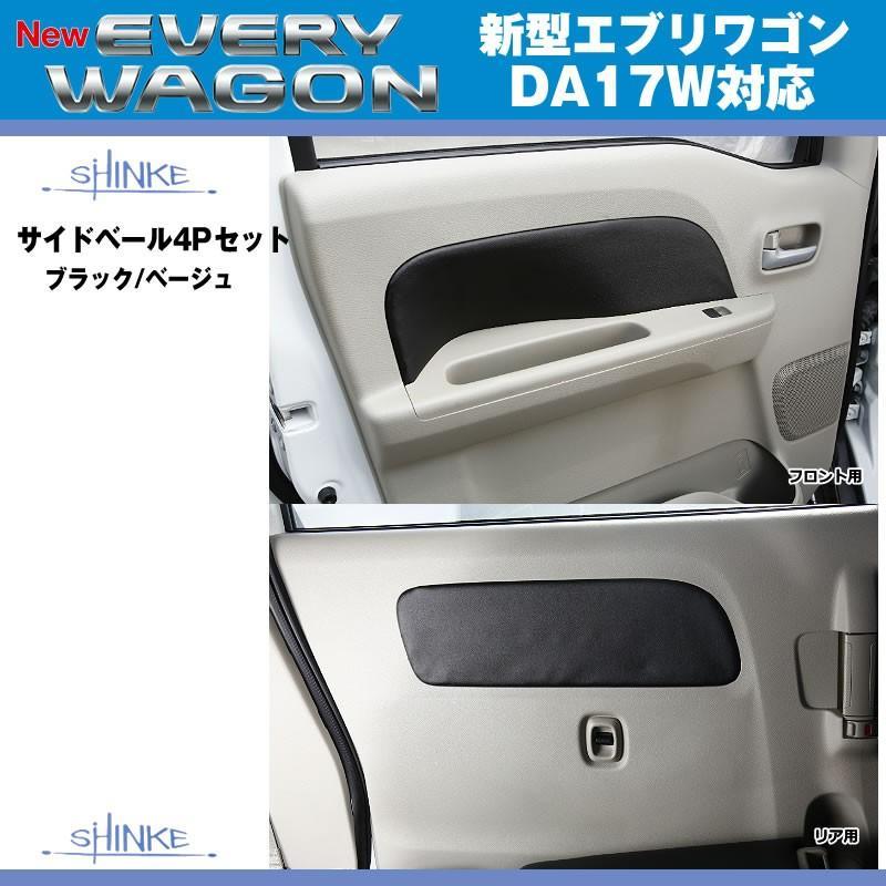 (ブラック)SHINKE シンケ サイドベール4Pセット 新型 エブリイ ワゴン DA17 W (H27/2-)|everyparts