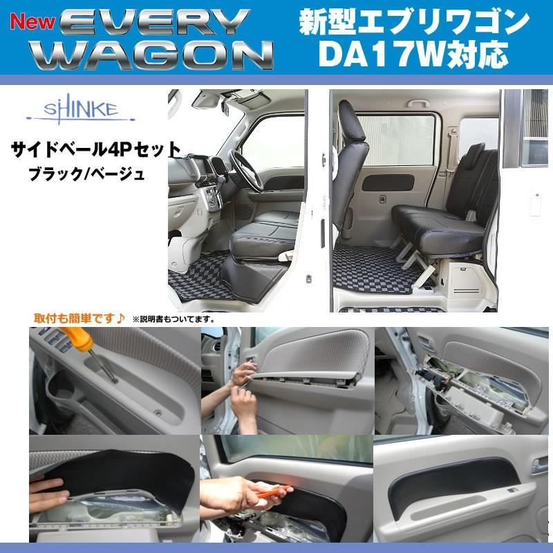 (ブラック)SHINKE シンケ サイドベール4Pセット 新型 エブリイ ワゴン DA17 W (H27/2-)|everyparts|02