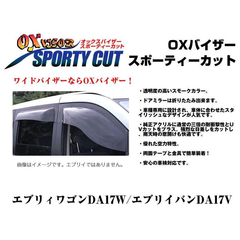 【受注生産納期5-6週間】OXバイザー オックスバイザー スポーティーカット フロントサイド用左右1セット エブリイ ワゴン DA17 W (H27/2-) everyparts