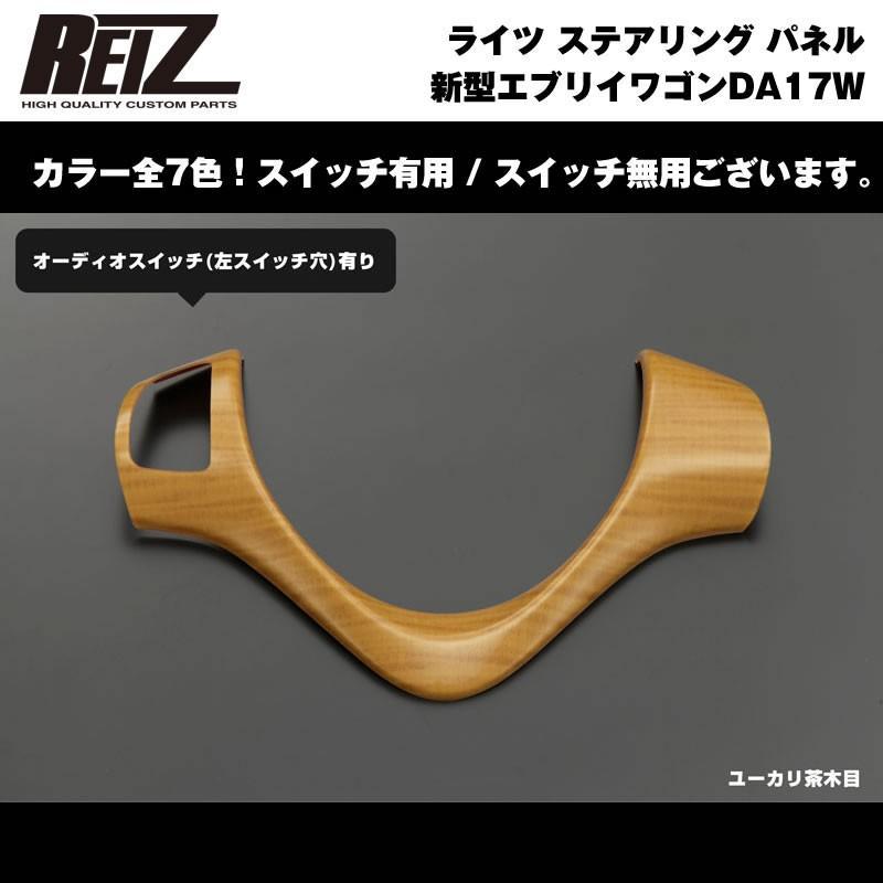 【ユーカリ茶木目】REIZ ライツ ステアリング パネル スイッチ有 新型 エブリイ ワゴン DA17 W (H27/2-)|everyparts