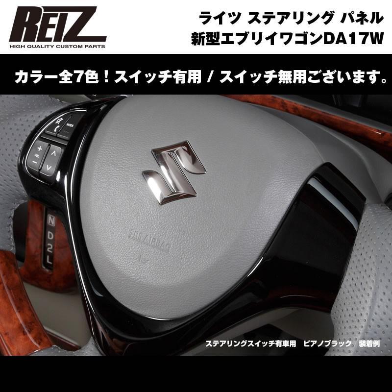 【ユーカリ茶木目】REIZ ライツ ステアリング パネル スイッチ有 新型 エブリイ ワゴン DA17 W (H27/2-)|everyparts|02
