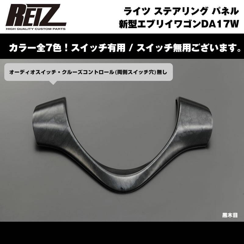 【黒木目】REIZ ライツ ステアリング パネル スイッチ無 新型 エブリイ ワゴン DA17 W (H27/2-)|everyparts
