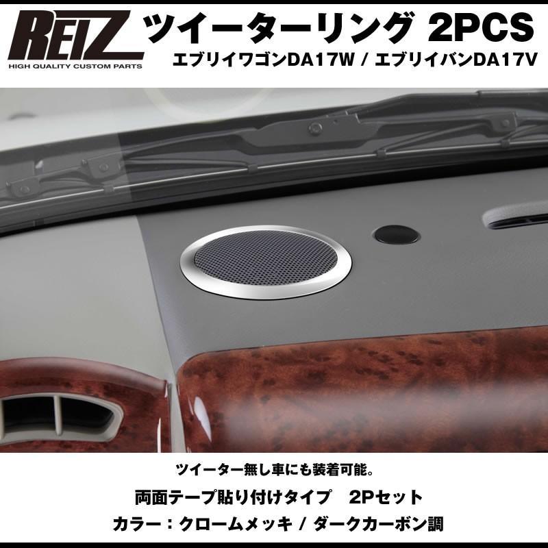 【クロームメッキ】REIZ ライツ ツイーターリング 2PCS 新型 エブリイ ワゴン DA17W (H27/2-)|everyparts